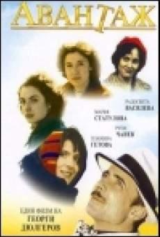 Ver película Ventaja