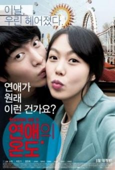 Yeonaeui wondo (Very Ordinary Couple) online