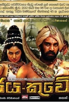 Ver película Vijaya Kuweni