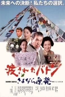 Ver película Watasareta baton - sayonara genpatsu