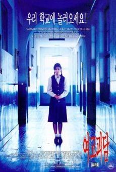 Ver película Whispering Corridors