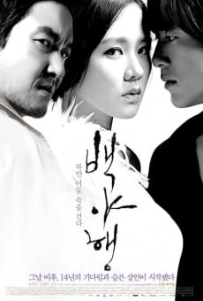 Baek-ya-haeng - Ha-yan Eo-doom Sok-eul Geol-da (Walking Through White Darkness) (Into The White Night) online
