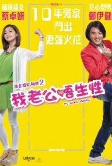 Wo lao gong m sheng xing online