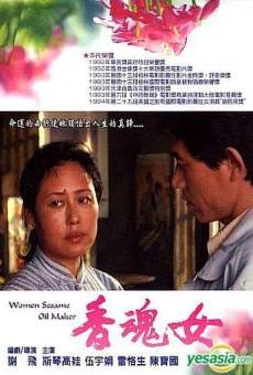 Ver película Woman Sesame Oil Maker