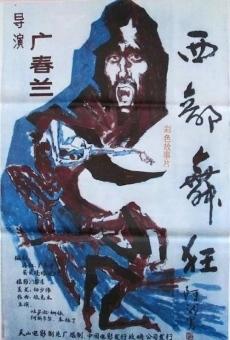 Ver película Xi bu kuang wu