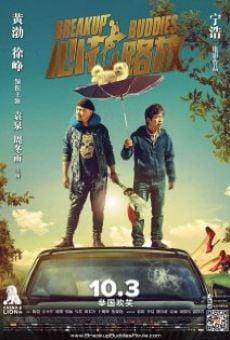 Película: Xin hua lu fang