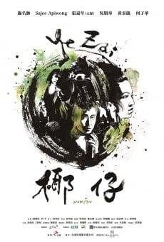 Ver película Ye-Zai
