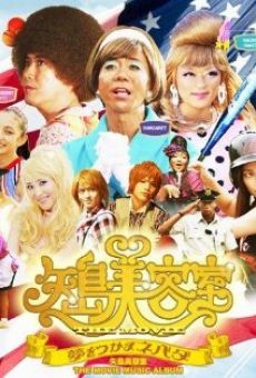 Watch Yajima Biyôshitsu the movie: Yume o tsukama Nebada online stream