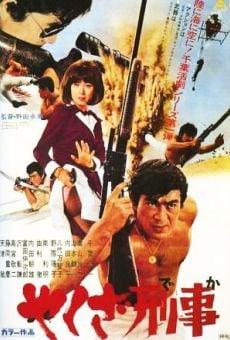 Yakuza deka: Marifana mitsubai soshiki online