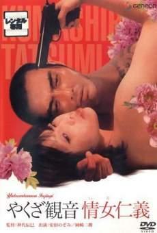 Yakuza kannon: iro jingi on-line gratuito