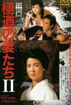 Ver película Yakuza Ladies 2