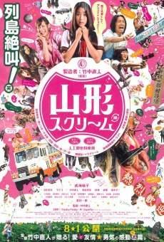 Película: Yamagata Scream