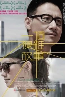 Ver película Una historia complicada