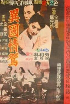 Ver película Yi guo qing yuan