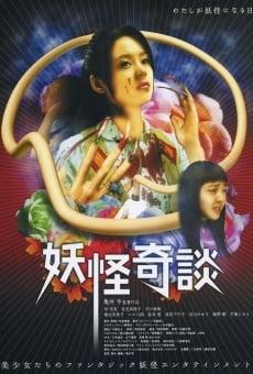 Ver película Yôkai kidan