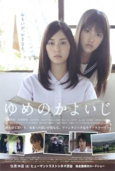 Ver película Yume no kayoiji