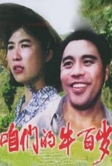 Ver película Zanmen de niu bai sui