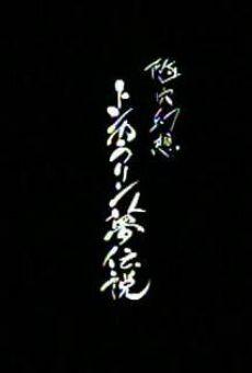 Película: Zuiketsu gensô - Tonkararin yume densetsu