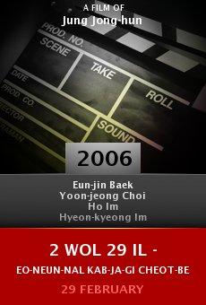 2 Wol 29 Il - Eo-neun-nal kab-ja-gi cheot-beon-jjae i-ya-gi (29 February: 4 Horror Tales) online free