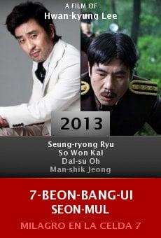 7-beon-bang-ui seon-mul online