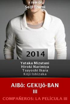 Aibô: Gekijô-ban III online free
