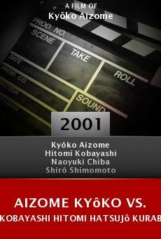 Aizome Kyôko vs. Kobayashi Hitomi hatsujô kurabe online free