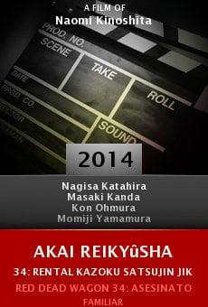 Ver película Akai reikyûsha 34: Rental Kazoku Satsujin jiken
