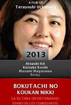 Watch Bokutachi no koukan nikki online stream