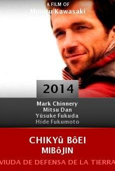 Ver película Chikyû bôei mibôjin