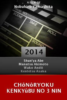 Watch Chônôryoku kenkyûbu no 3 nin online stream