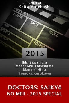 Ver película Doctors: Saikyô no meii - 2015 Special