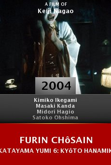 Furin chôsain Katayama Yumi 6: Kyôto Hanamikôji satsujin jiken online free