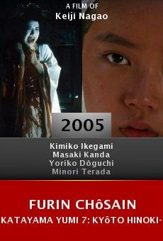 Furin chôsain Katayama Yumi 7: Kyôto Hinoki-ke ichizoku kotsuniku no arasoi online free