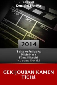 Ver película Gekijouban Kamen tîchâ