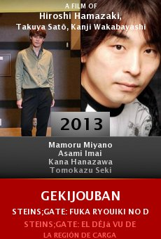 Gekijouban Steins;Gate: Fuka ryouiki no dejavu online