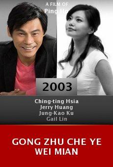 Gong zhu che ye wei mian online free