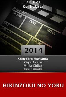 Watch Hikinzoku no yoru online stream