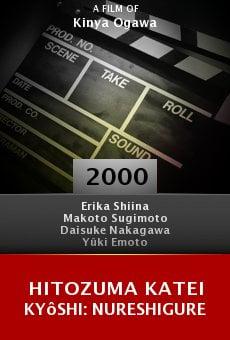 Hitozuma katei kyôshi: Nureshigure online free