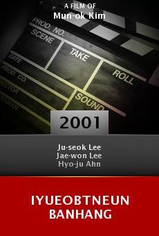 Iyueobtneun banhang online free