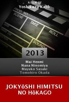 Watch Jokyôshi himitsu no hôkago online stream
