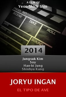 Ver película Joryu Ingan