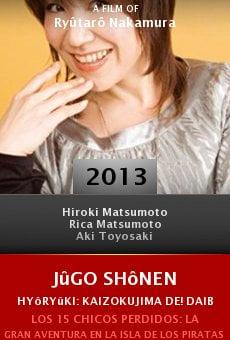 Ver película Jûgo shônen hyôryûki: Kaizokujima DE! daibôken
