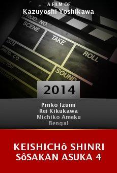Ver película Keishichô Shinri Sôsakan Asuka 4