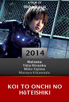 Ver película Koi to Onchi no Hôteishiki