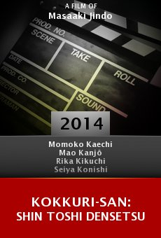 Watch Kokkuri-san: Shin toshi densetsu online stream