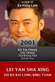 Lei yan sha xing zhi ba bai long bing tuan online free