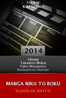 Manga niku to boku online free