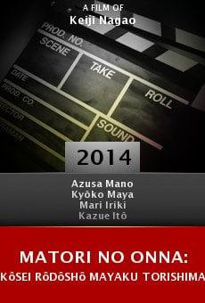 Ver película Matori no onna: Kôsei Rôdôshô Mayaku Torishimarikan