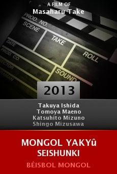 Ver película Mongol yakyû seishunki