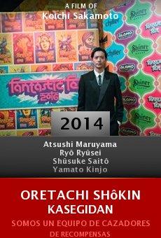 Watch Oretachi shôkin kasegidan online stream